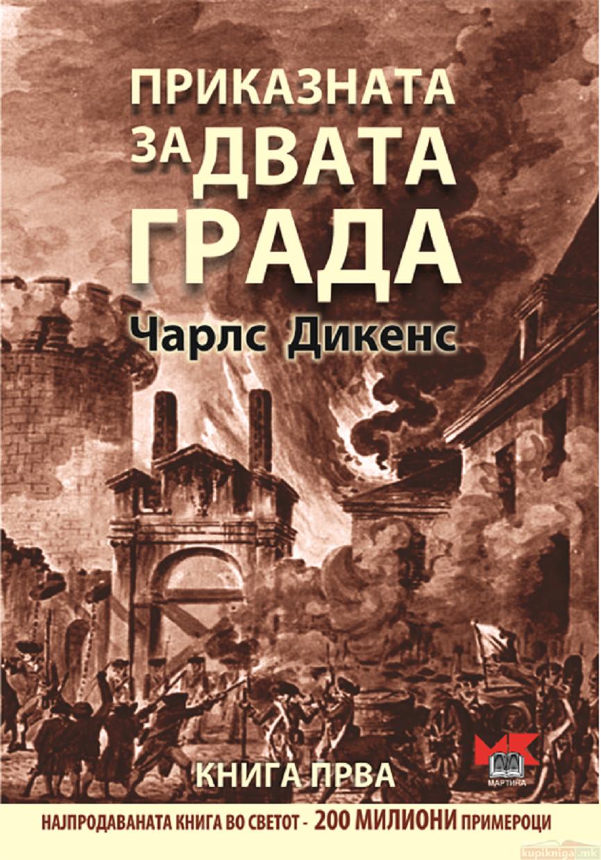 Приказната за двата града – книга прва