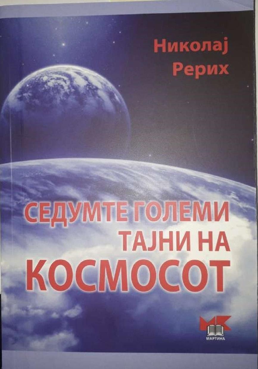 Седумте големи тајни на космосот