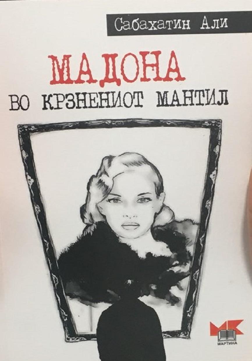 Мадона во крзнениот мантил