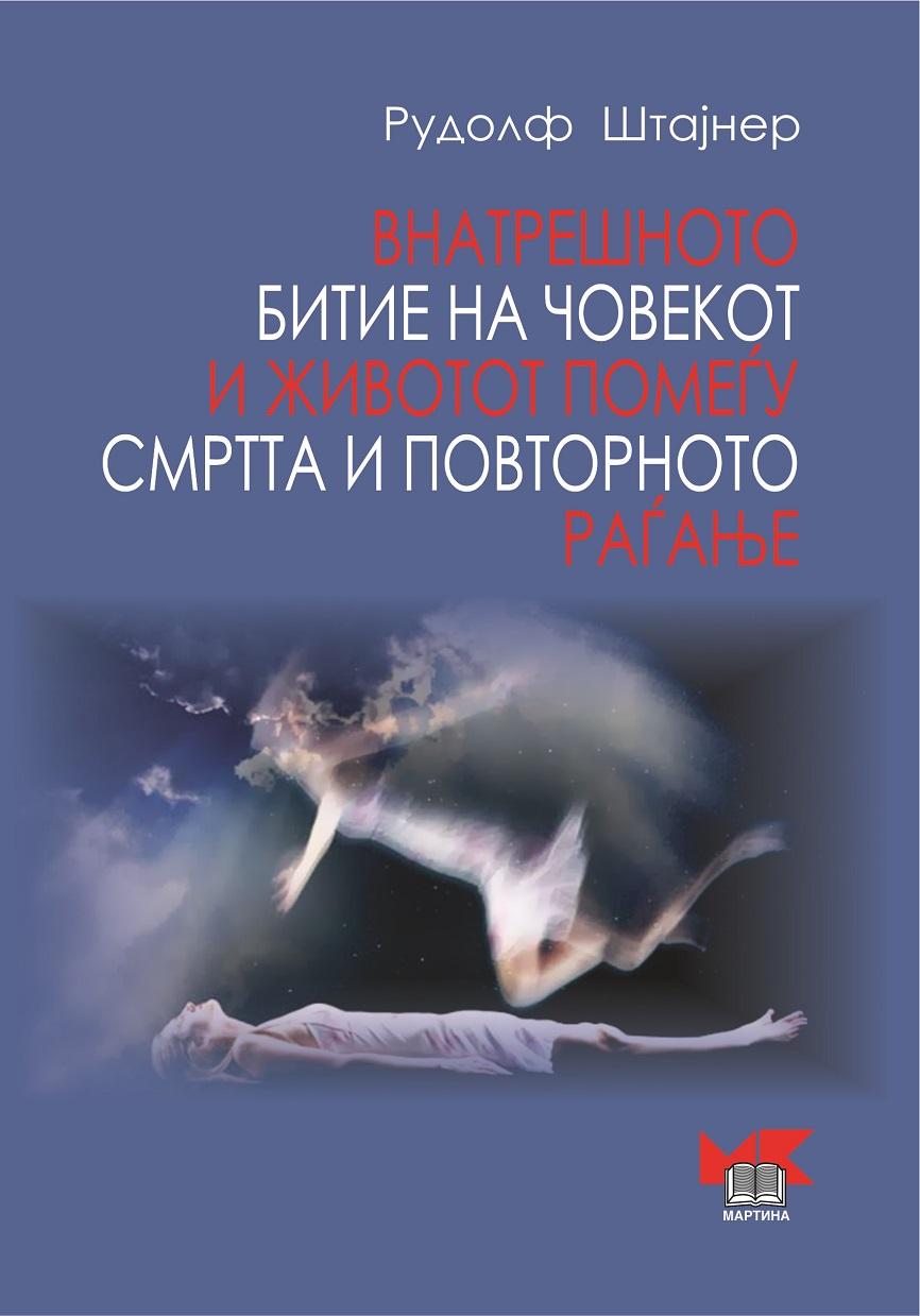 Внатрешното битие на човекот и животот помеѓу смртта и повторното раѓање