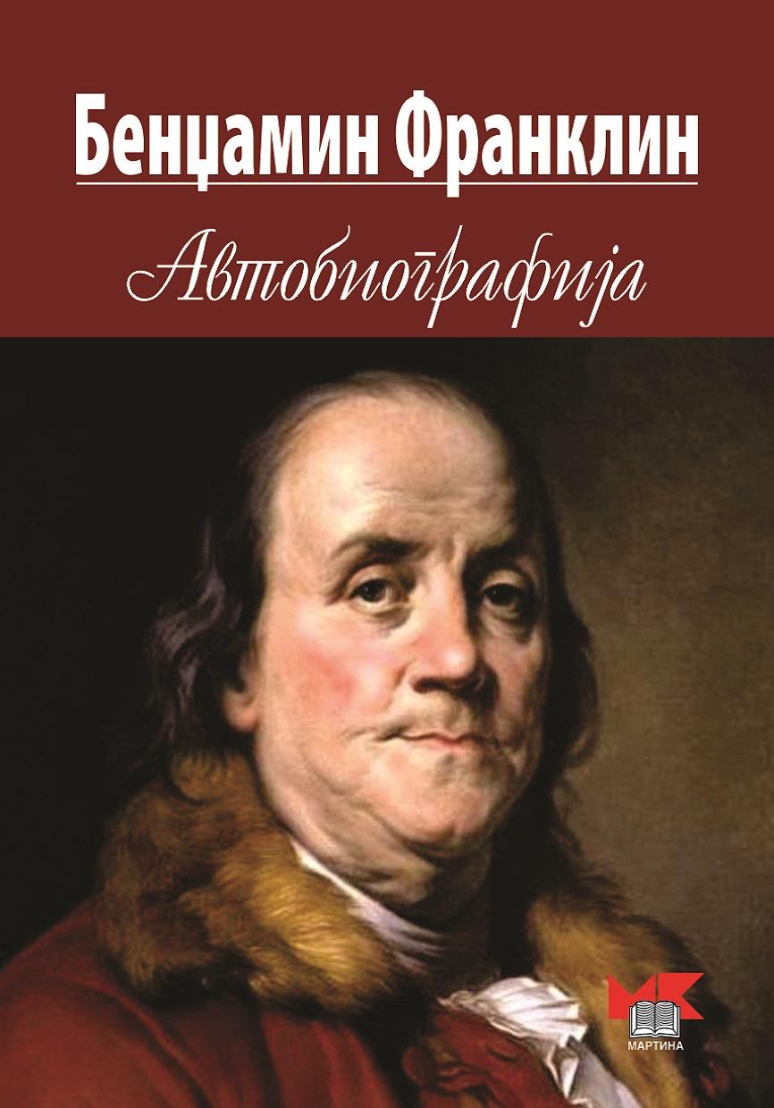 Автобиографија