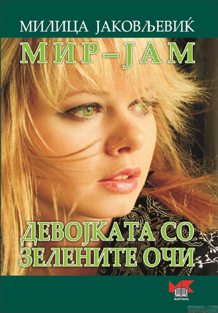 Девојката со зелените очи