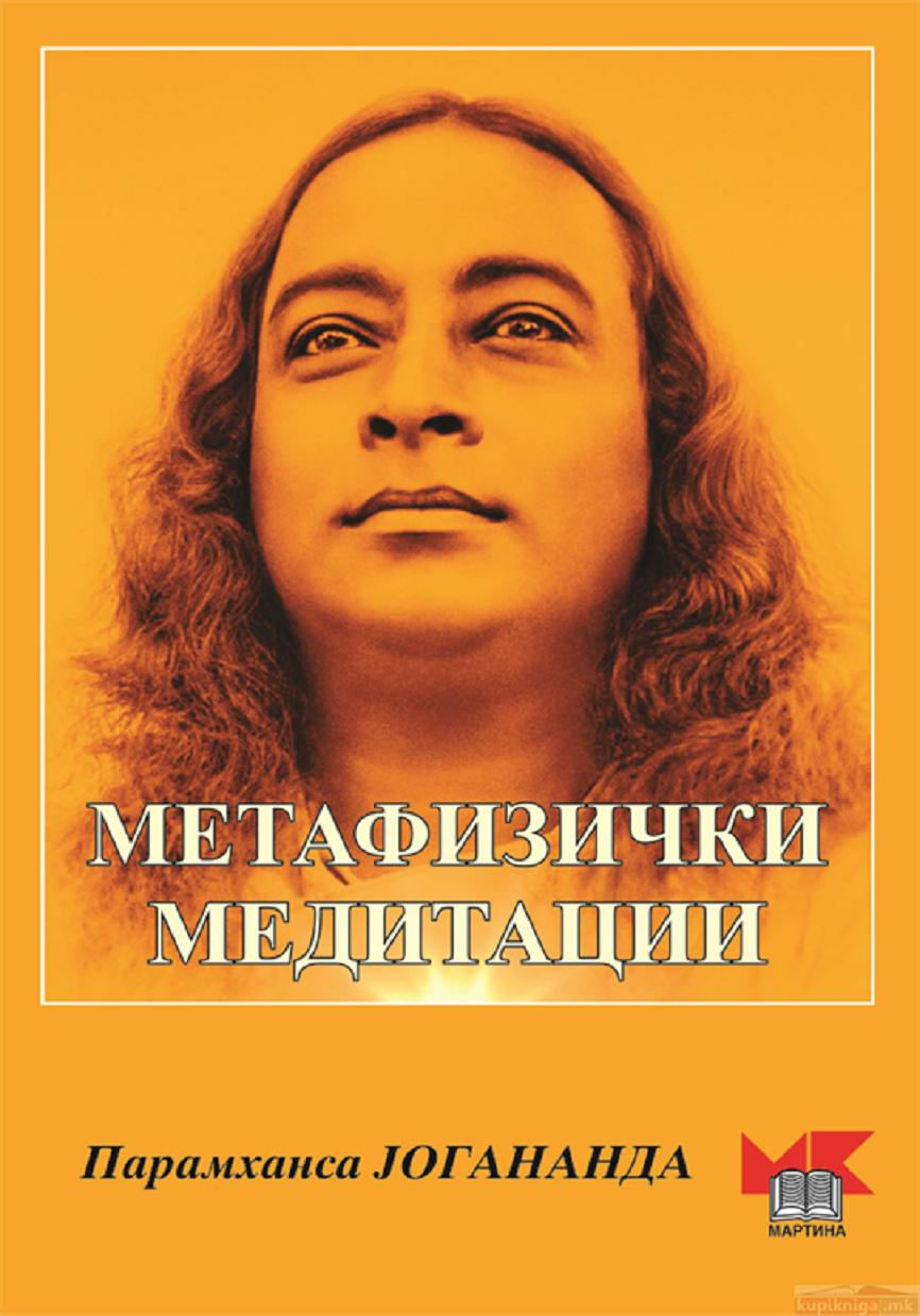 Метафизички медитации