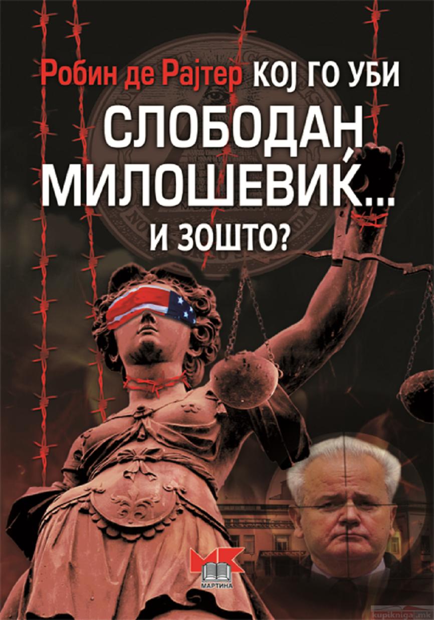 Кој го уби Слободан Милошевиќ… и зошто?