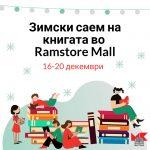 Зимски саем на книгата во Ramstore Mall