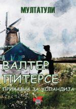 Валтер Питерсе: Приказна за Холандија